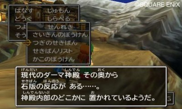 Screenshot - Dragon Quest VII (3DS) 92422927