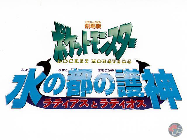 """Das japanische Logo für den neuesten Pokemon Film: """"Ratiasu und Ratiosu in der Hauptstadt des Wassers"""""""