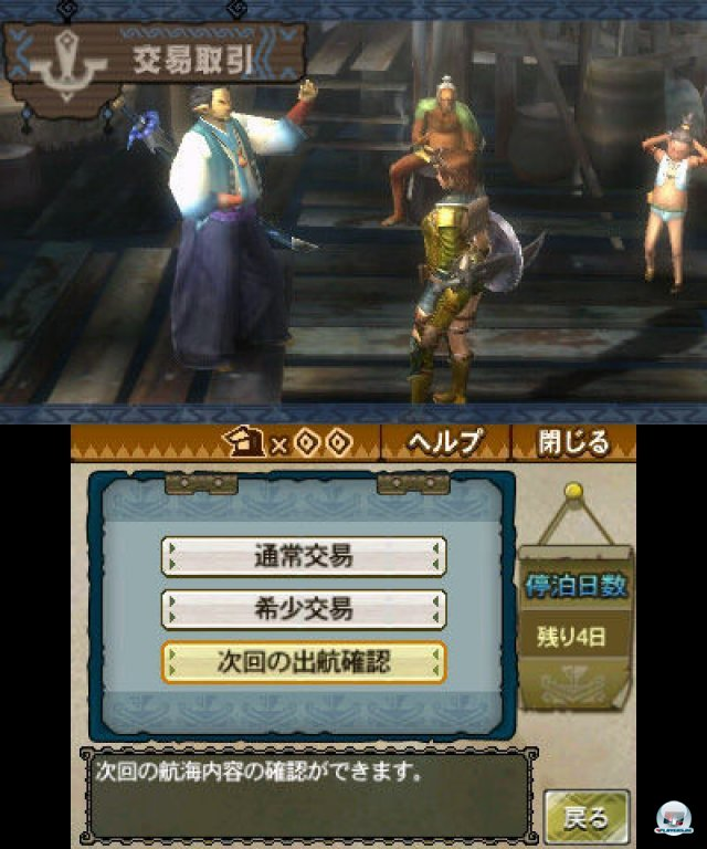 Screenshot - Monster Hunter 3G (3DS) 2273927