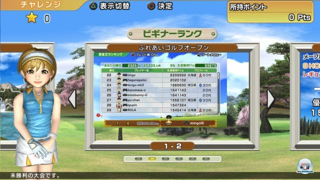 Screenshot - Everybody's Golf (PlayStation3) 2394577