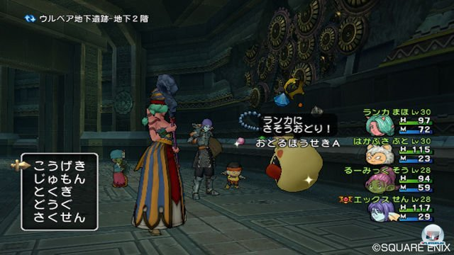 Screenshot - Dragon Quest X Online (Wii) 2287237
