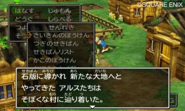 Screenshot - Dragon Quest VII (3DS) 92447802