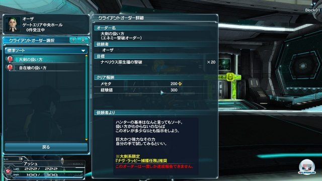 Screenshot - Phantasy Star Online 2 (PC) 2368367