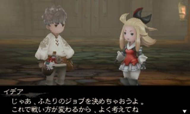 Screenshot - Bravely Default: Flying Fairy (3DS) 2372357