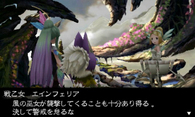 Screenshot - Bravely Default: Flying Fairy (3DS) 2394302