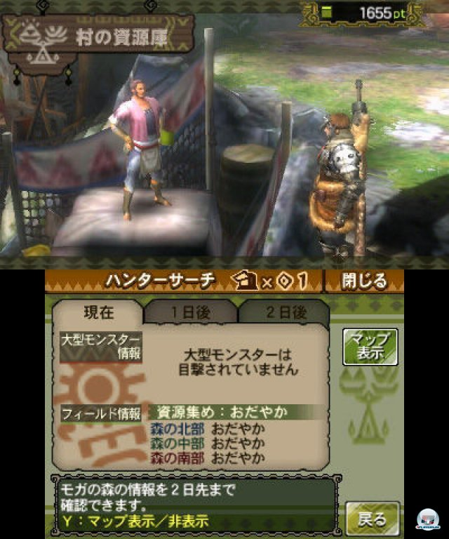Screenshot - Monster Hunter 3G (3DS) 2273937