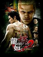 Alle Infos zu Yakuza Kiwami 2 (PlayStation4Pro)