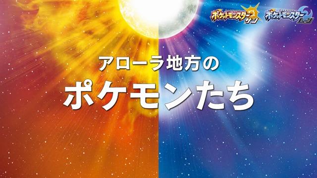 Neue Pok�mon (japanischer Trailer)